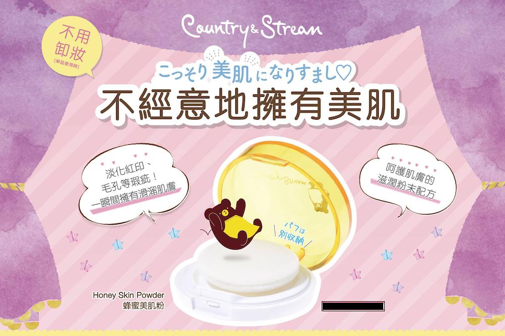 eTakashima 高島生活館|日系美妝代理【24 Hours 】任何場合不為人知的滑肌裸妝秘密!蜂蜜素顏美肌蜜粉餅- 好物推薦~即將上市!